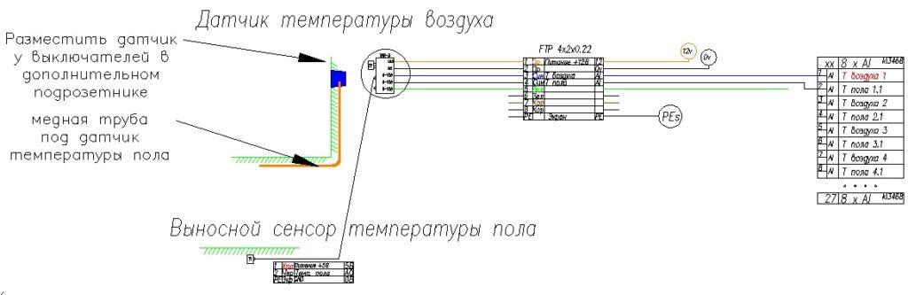 подключение датчиков температуры в умном доме