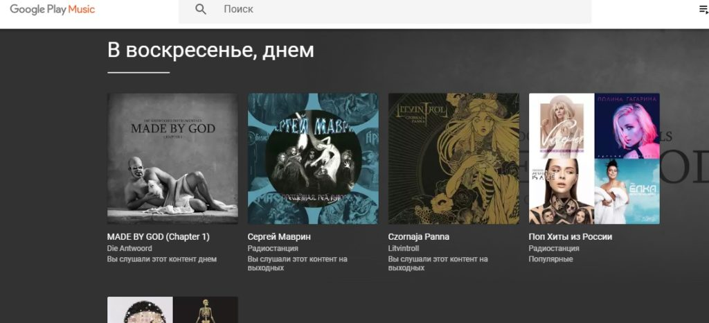 Устройства с поддержкой Google Music
