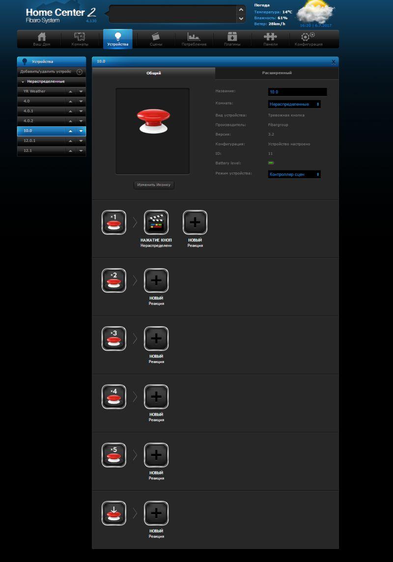 Кнопка Z-Wave Fibaro Button обзор