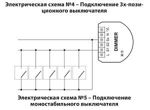 Диммеры Z-Wave вместо проходных диммеров и выключателей