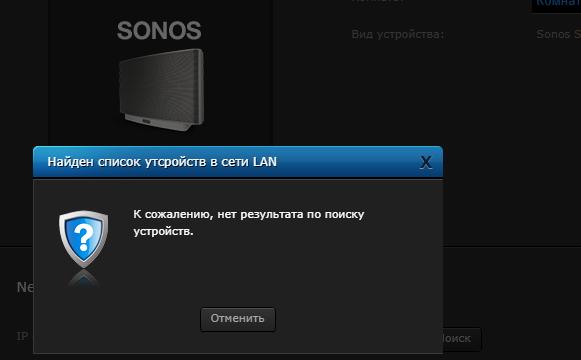 Fibaro Home Center и управление мультирумом Sonos