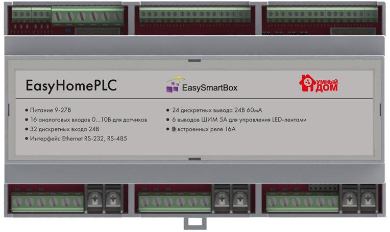 Контроллер EasyHomePLC для недорогого Умного Дома