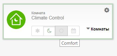 Z-Wave контроллер RaZberry и управление светом и климатом