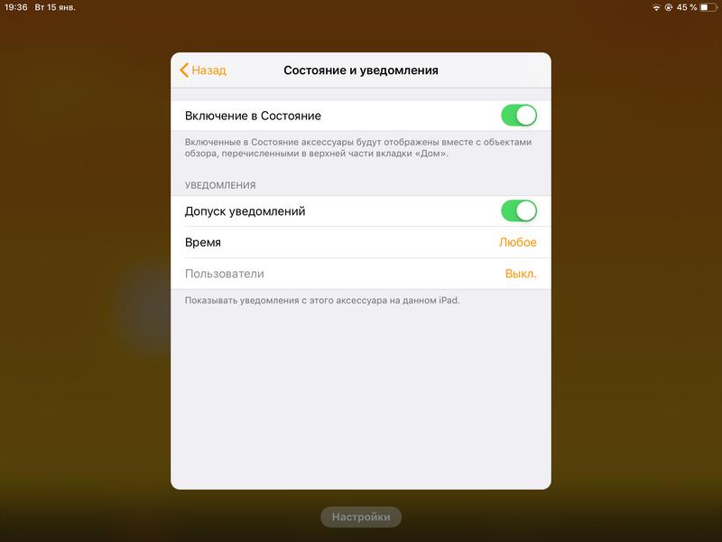 Термостат и датчик движения Fibaro для Apple Homekit