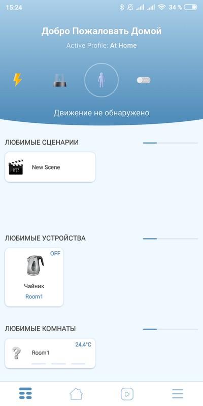 Новое приложение Fibaro Home Center