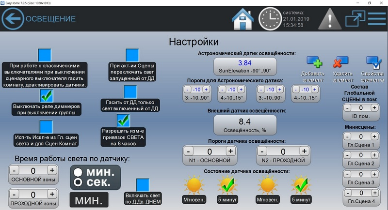 Свет по детекции движения в EasyHomePLC