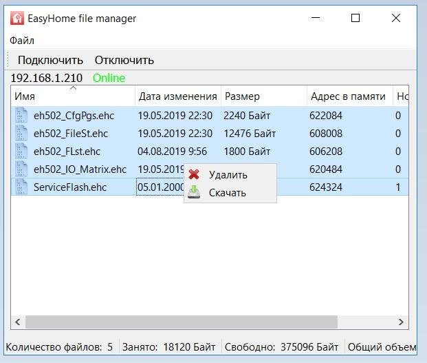Обновление прошивки EasyHomePLC